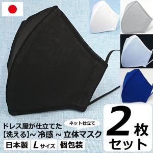 冷感 蒸れない マスク 日本製 洗える 在庫 あり 布マスク 大きめ 男性用 L サイズ アトリエフジタ|fujita2020
