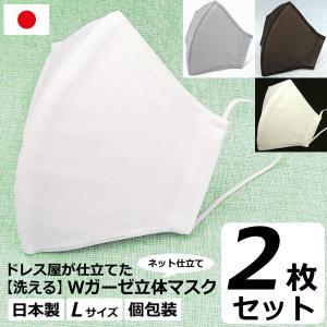 父の日 ガーゼ マスク 日本製 洗える シワになりにくい 布マスク 大きめ 男性用 L サイズ アトリエフジタ|fujita2020