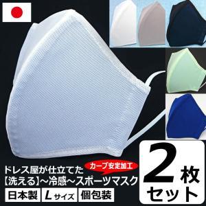 冷感  スポーツ 息がしやすい 蒸れない マスク 日本製 洗える 在庫 あり 布マスク 大きめ 男性用 L サイズ アトリエフジタ|fujita2020