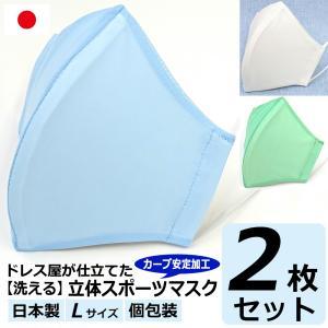父の日 スポーツ 軽い 息がしやすい マスク 日本製 洗える 在庫あり 布マスク 大きめ 男性用 Lサイズ アトリエフジタ|fujita2020