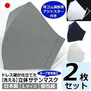 父の日 フォーマル ビジネス 結婚式 マスク 日本製 洗える 耳ヒモ調整 大きめ 男性用 Lサイズ ブライダル アトリエフジタ|fujita2020