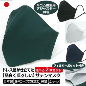 父の日 洗える マスク 日本製 フィルターポケット付き 耳ヒモ調整 大きめ 男性用 Lサイズ ブライダル 結婚式 フォーマル ビジネス アトリエフジタ|fujita2020