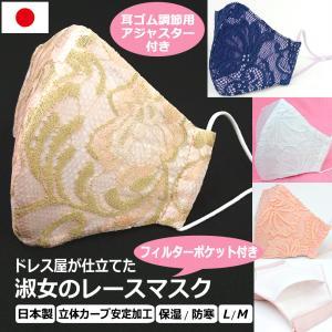 結婚式 洗える レース マスク 日本製 フィルターポケット付き 耳ヒモ調整 ブライダル フォーマル ビジネス アトリエフジタ|fujita2020