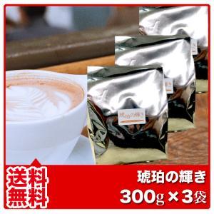 コーヒー豆 琥珀の輝き(モカブレンド) 300g×3袋 コー...