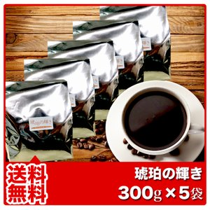 コーヒー豆 琥珀の輝き(モカブレンド) 300g×5袋 コーヒー