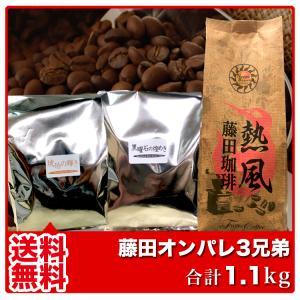 コーヒー豆 藤田オンパレ3兄弟(3種類セット 計1.1kg)...