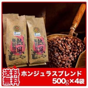 コーヒー豆  ホンジュラスブレンド500g×4袋  コーヒー...