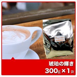 コーヒー豆 琥珀の輝き(モカブレンド) 300g×1袋 コーヒー