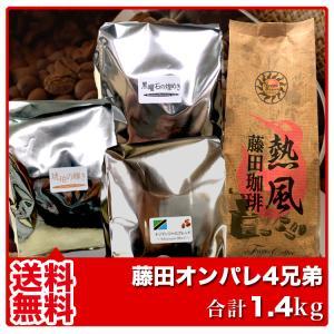 コーヒー豆 藤田オンパレ4兄弟 (4種類セット 計1.4g)...