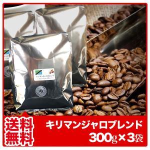 コーヒー豆 キリマンジャロブレンド 300g×3袋 コーヒー...