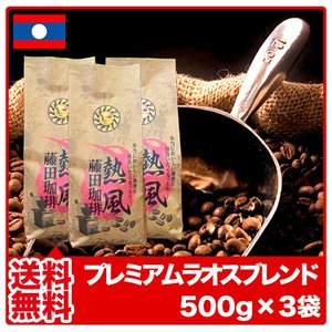 コーヒー豆 プレミアムラオスブレンド 500g×3袋 コーヒ...