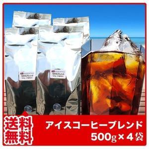 コーヒー豆 アイスコーヒーブレンド 500g×4袋 深煎り...