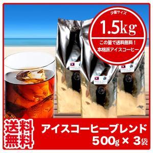 コーヒー豆 アイスコーヒーブレンド 500g×3袋 深煎り...
