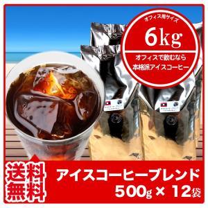 コーヒー豆 アイスコーヒーブレンド 500g×12袋 深煎り...