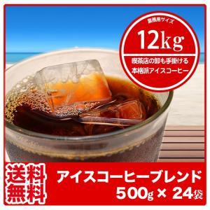 コーヒー豆 アイスコーヒーブレンド 500g×24袋 深煎り...
