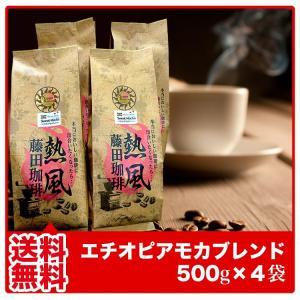 コーヒー豆 エチオピアモカブレンド500g×4袋【送料無料】...