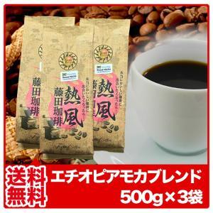 コーヒー豆  エチオピアモカブレンド500g×3袋  コーヒ...