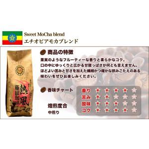 コーヒー豆  エチオピアモカブレンド500g×4袋  コーヒー|fujitacoffee|02