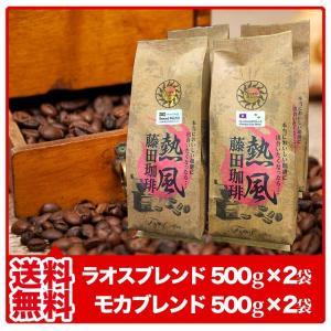 コーヒー豆 プレミアムラオスブレンド,モカブレンド 各500g×2袋セット(合計2kg)...