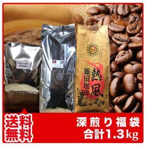 コーヒー豆 深煎り福袋 3種類合計1.3kg...