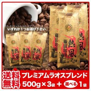 コーヒー豆 選べるプレミアムラオスブレンドセット...