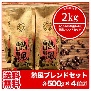 コーヒー豆 熱風ブレンドセット合計2kg 藤田珈琲...