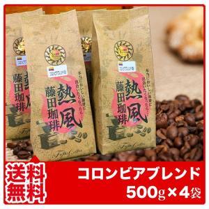 コーヒー豆 コロンビアブレンド500g×4袋 コーヒー...