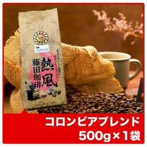 コーヒー豆 コロンビアブレンド500g コーヒー...