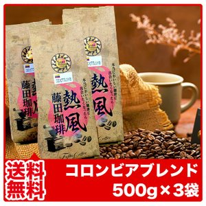 コーヒー豆 コロンビアブレンド500g×3袋 コーヒー...