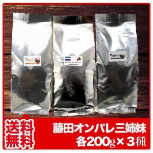 コーヒー豆 藤田3姉妹 (3種類セット 計600g)...