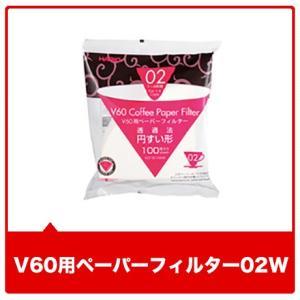 V60用ペーパーフィルター02W[送料無料商品と同梱すると送料無料]喫茶店卸も手がける老舗珈琲店 コーヒー コーヒー豆 珈琲 珈琲豆