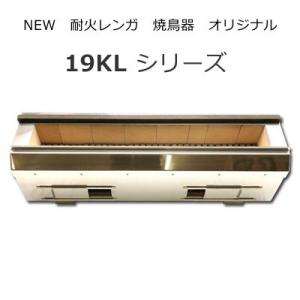 耐火レンガ焼鳥器 19KL-750|fujitadougu