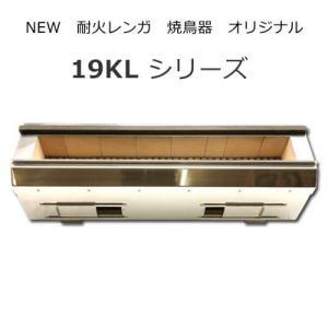 耐火レンガ焼鳥器 19KL-900|fujitadougu