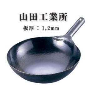 山田 鉄 打出片手中華鍋36cm ATY-91|fujitadougu