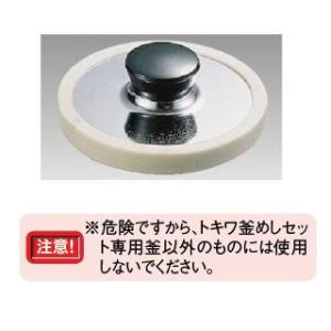 トキワ圧力蓋 DKM-15|fujitadougu