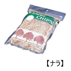 スモーク用チップ (1袋500g入) ナラ