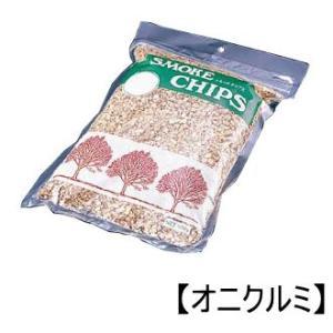 スモーク用チップ (1袋500g入) オニクルミ