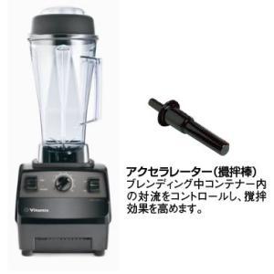 バイタミックス ブレンダー バイタプレップ3 10087 〈FBL-29〉|fujitadougu