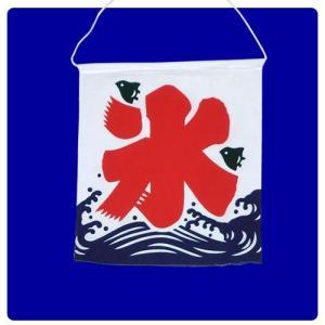 KY 氷の旗 (小) FKO-15 fujitadougu
