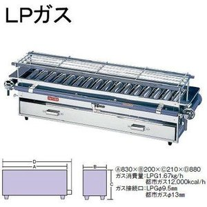 SA18-0 強力焼鳥器  (大) LPガス|fujitadougu