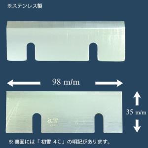 初雪かき氷機 替刃 HF-300 (ステンレス) fujitadougu