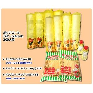 ポップコーン バターソルト味セット 200人分|fujitadougu