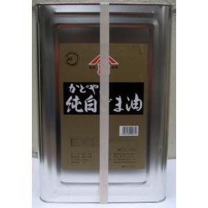 かどや 純白胡麻油 16.5kg