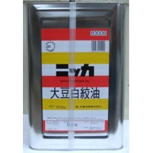 ニッカ 大豆白絞油 16.5kg