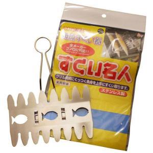 焼魚すくい器 すくい名人 IK-8|fujitadougu