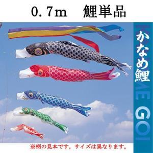 【鯉のぼり】【単品】【一匹のみ】【追加用】【ナイロン】 『かなめ 鯉のぼり 0.7m 一匹』