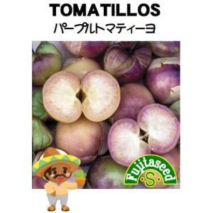 野菜 タネ 種 パープル トマティーヨ 藤田種子|fujitaseed