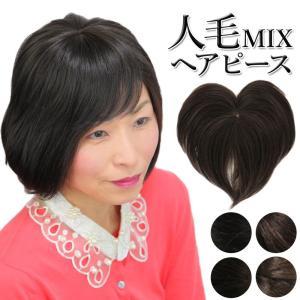 フローラル人毛MIXヘアピース(つむじカバータイプ)  仮装 コスプレ  ウィッグ 衣装
