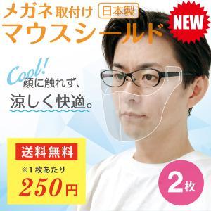 「メガネ取付けマウスシールド」マウスシールド眼鏡装着 2枚 国産 送料無料|fujitoku