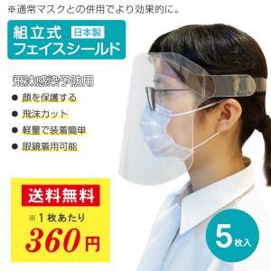 フェイスシールド 日本製 フェイスガード アイシールド 5枚入り 国産 送料無料|fujitoku